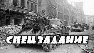 Спецзадание - лучший русский военный фильм о разведчиках великой отечественной войны 1941-45