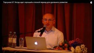 Торсунов О.Г.  Когда идет хороший и плохой период для духовного развития