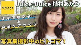 Juice=Juiceの植村あかりが写真集「AKARI Ⅲ」撮影中のヒトコマをお届け! 久米島の海岸清掃とBerryz工房「本気ボンバー!」をアカペラで披露!...