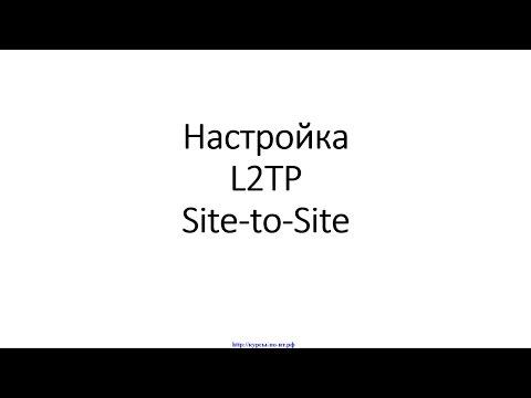 Настройка L2TP на MikroTik (МикроТик) для объединения офисов (Site-to-Site VPN).
