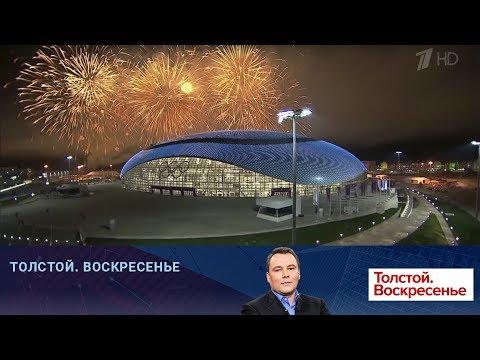 Пять лет назад стартовали зимние Олимпийские игры в Сочи, которые изменили представление о России.