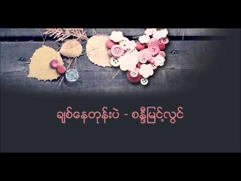 Chit Nay Tone Pal - Sandi Myint Lwin