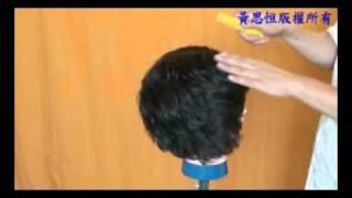黃思恒編製數位美髮影片-高層次水平外輪廓髮型-吹風造型4