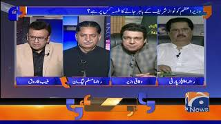 Aapas Ki Baat | Muneeb Farooq | 18th November 2019