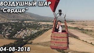 """Полет на воздушном шаре """"Сердце"""", 04-08-2018"""