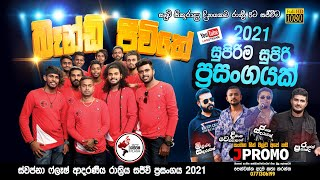 swapna-flash-live-show-2021-1