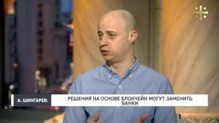 Антон Шингарев: Решения на основе блокчейн могут заменить банки