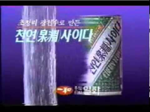 일화 천연사이다 (1994년)