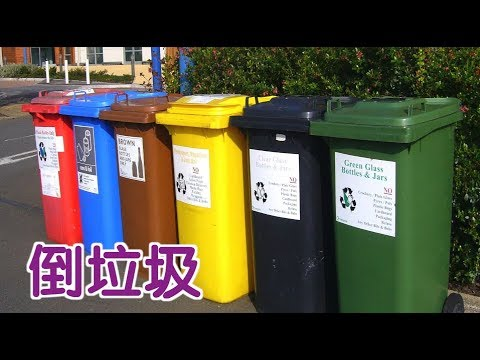 在美国如何倒垃圾?|How to Throw Away Trash ? thumbnail