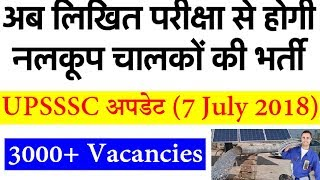 UP 3210 Nalkoop Chalak Recruitment 2019 - upsssc.gov.in Tubewell Operator Exam Date