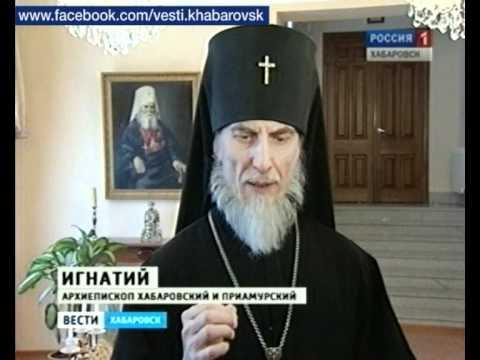Вести-Хабаровск. Прощальная служба владыки Марка