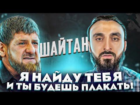 Кадыров нашел дагестанца, назвавшего его шайтаном
