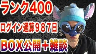 【モンスト】ランク400!通算987日!BOX公開+雑談!【MOYA】