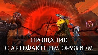 Артефактное оружие и меч Саргераса. Warcraft | Вирмвуд
