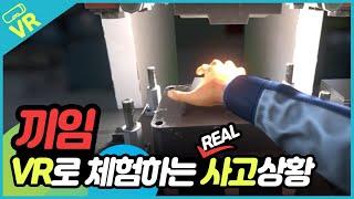 [안전보건공단 VR] 프레스 작업 중 끼임! CG기반 …