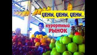 Шок! Дикие Цены на продукты. Курорты Краснодарского Края: Цены на рынке в Новороссийске