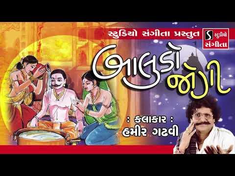 Baludo Jogi  Hamir Gadhvi  Natak  Raja Gopichand  Gujarati Lokvarta