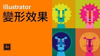 Illustrator 活用技巧 2 變形特效【中文字幕】