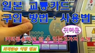 【교통카드・기타큐슈 여행】기타큐슈에서 판매되는 교통카드…