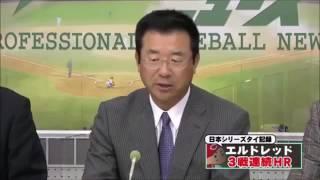 2016.10.25 広島vs日本ハム(日本シリーズ第3戦) 日本ハムの中田翔内野...