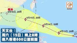 山竹路徑:周日早上殺入400公里 傍晚最近香港