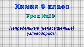 Химия 9 класс (Урок№29 - Непредельные (ненасыщенные) углеводороды.)