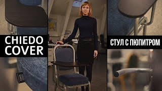 Стул с пюпитром - видеообзор от ChiedoCover