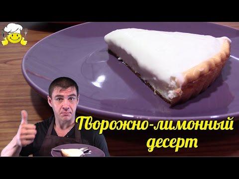 Творожный десерт по Дюкану