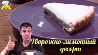 Творожно-лимонный десерт диетический рецепт по диете Дюкан
