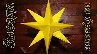 объемная Звезда из бумаги 3D Оригами своими руками Новогодние поделки из бумаги на новый год 2017
