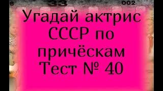 Тест 40. Угадай актрис СССР по прическам