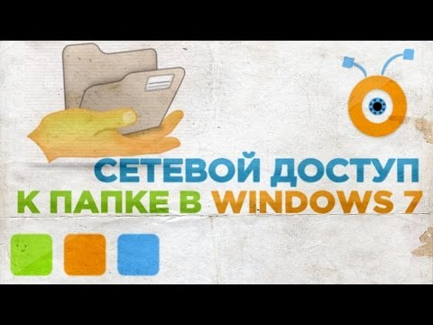 Как Открыть Доступ к Папке через Сеть в Windows 7