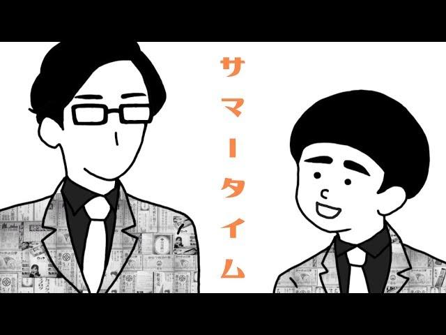 【ミニ漫才】サマータイム