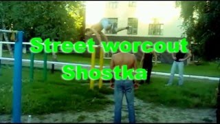 Street worcout Shostka