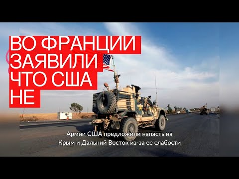 ВоФранции заявили, чтоСШАнедолжны навязывать союзникам поНАТО свои вооружения