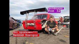 Короче говоря, это провал. Дрифт в Великом Новгороде.