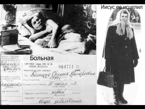 Евгения Полищук - Как Господь меня исцелил (1986)