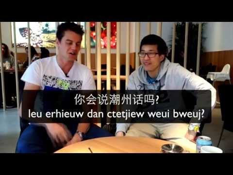 Introduction of Teochew dialect (潮州话) with Polyglot Felix Wang [incl. subs!]