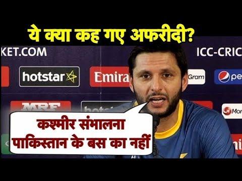 कश्मीर मुद्दे पर Shahid Afridi का चौंकाने वाला बयान  Sports Tak