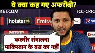 कश्मीर मुद्दे पर Shahid Afridi का चौंकाने वाला बयान | Sports Tak