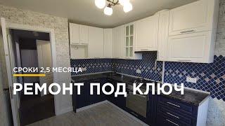 РЕМОНТ МОСКВА / Капитальный ремонт в трёхкомнатной квартире, площадью 62,20 м2