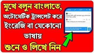 Bengali Voice Translator to Any Language    বাংলাতে বলে যেকোনো ভাষায়  শুনে ও লিখে নিন screenshot 2