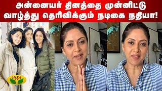 Nadhiya   Mothers Day 2020Jaya Tv