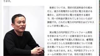 東電子会社のTRENDEが、P2P取引を目的とした戦略を展開していく No3