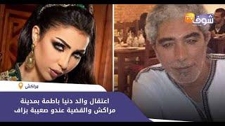 فيديو التفاصيل..اعتقال والد دنيا باطمة بمدينة مراكش والقضية عندو صعيبة بزاف
