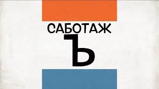 САБОТАЖ Ъ - Трейлер