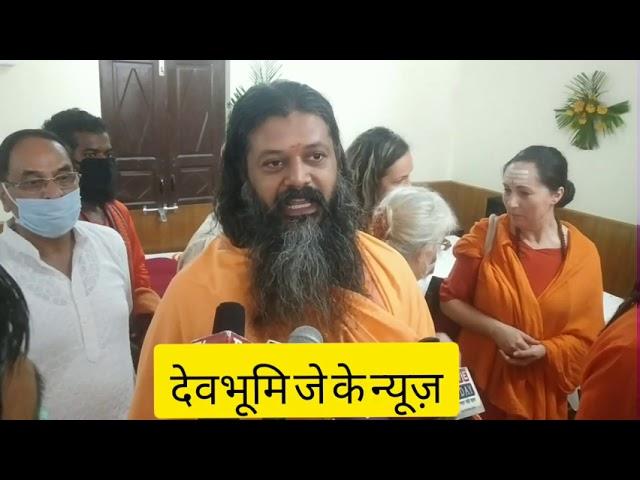 *वेद निकेतन धाम में पट्टाभिषेक कार्यक्रम के अवसर पर परमाध्यक्ष स्वामी विजयानंद सरस्वती का संबोधन*