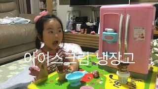 [ 4살 ] 아이스크림 냉장고