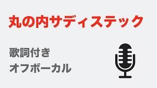 【カラオケ】丸の内サディスティック - 椎名林檎【オフボーカル】 thumbnail