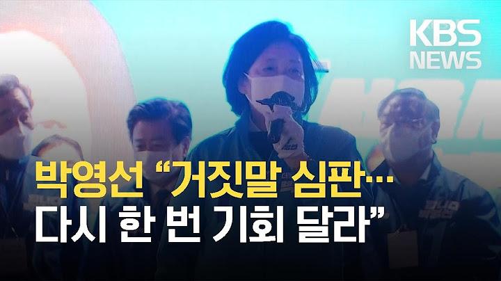 """박영선 """"거짓말 심판…다시 한 번 기회 달라"""" / KBS 2021.04.06."""